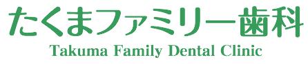 LOGO/たくまファミリー歯科3