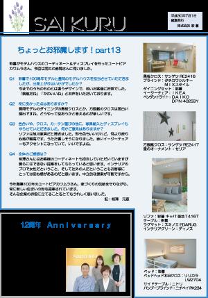 彩暮通信vol30[旭川|インテリアコーディネーター|カーテン|インテリアコーディネート]